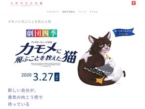 大町文化会館2020.3-1.png