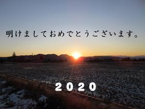 明けまして2020.png