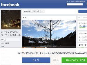 facebookトップ画面.jpg